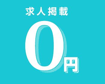 求人掲載0円