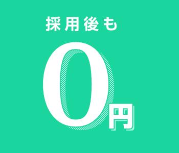 求人採用後も0円